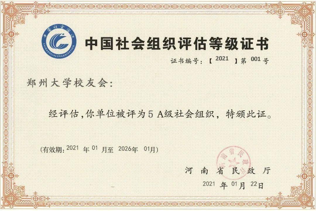 郑州的大学2020排名_2020,郑州大学校友会佳绩频传!