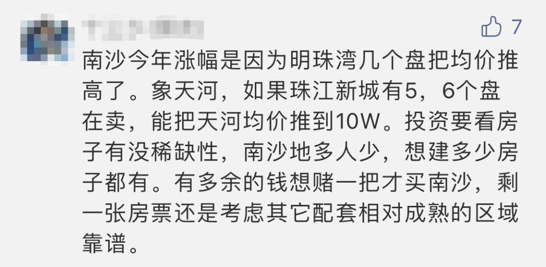 为什么,很多广州买家不看好南沙?