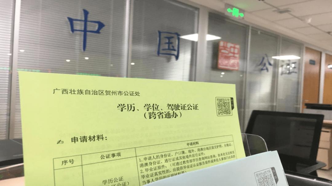 贺州为香港市民办结涉外公证