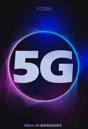 当 PC 遇上 5G 这些亮点值得期待