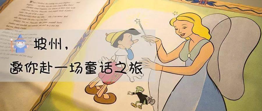 坡州,邀你赴一场童话之旅