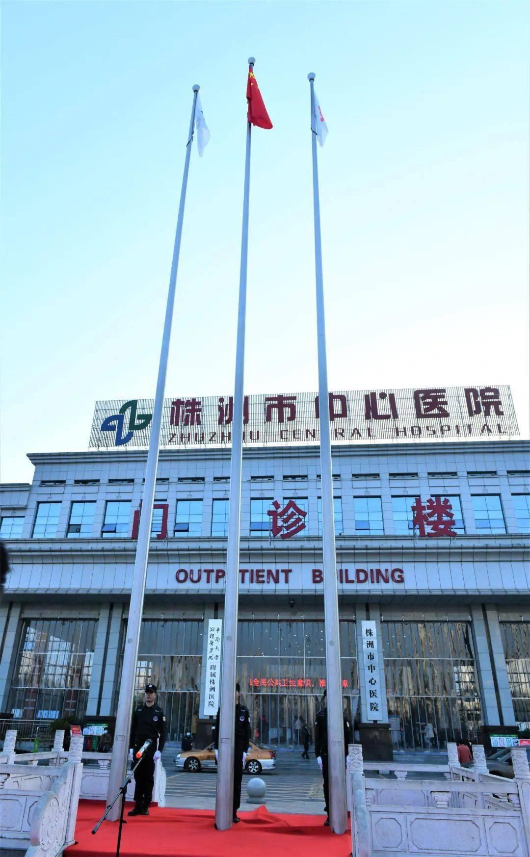 扬帆适时,阔步前行新征程——株洲市中心医院举行新年升旗仪式