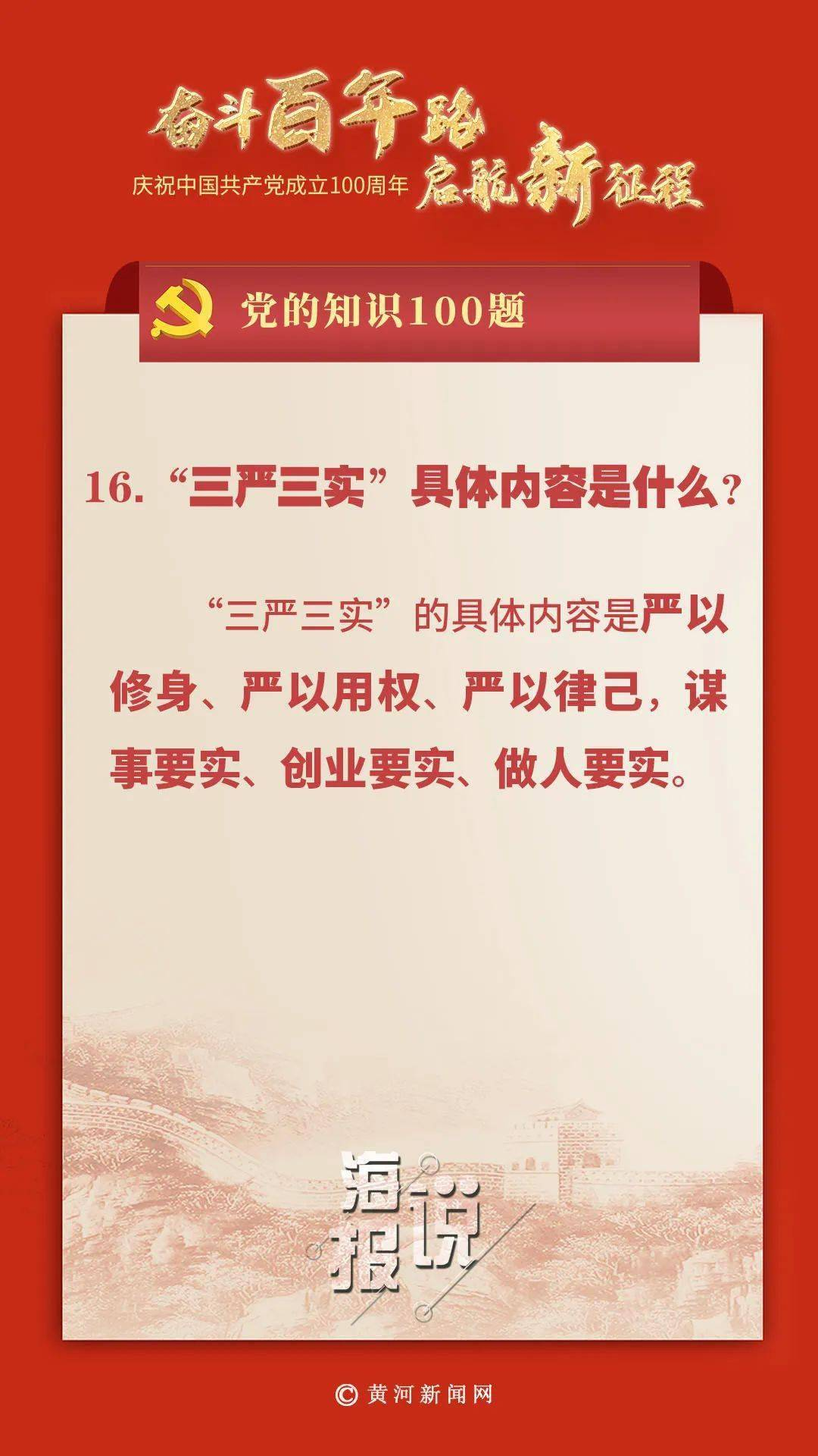 """党的知识100题:""""三严三实""""具体内容是什么?"""