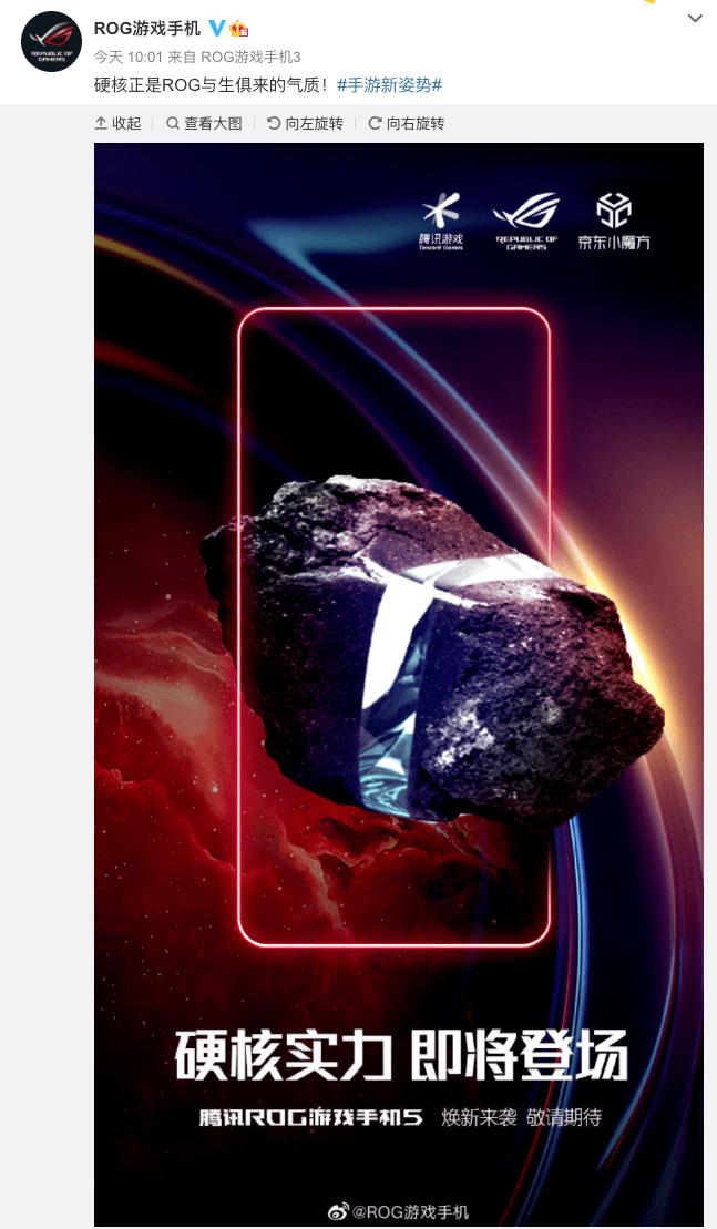 【新机】ROG5/拯救者2Pro官方预热 3月多款888游戏手机登场