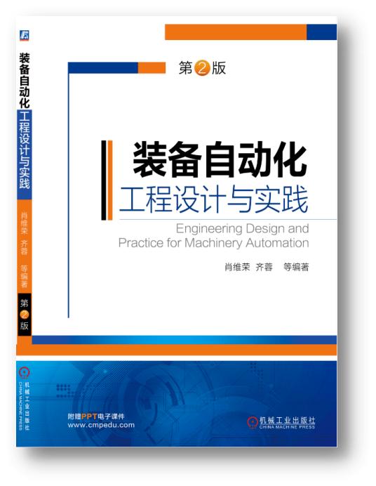 【墙裂推荐】为智能设备工程技术人员写的书