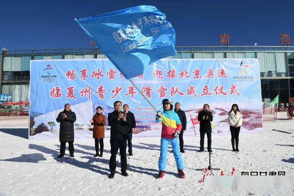 为冰雪运动增添青春风采!临夏州青少年滑雪队正式成立