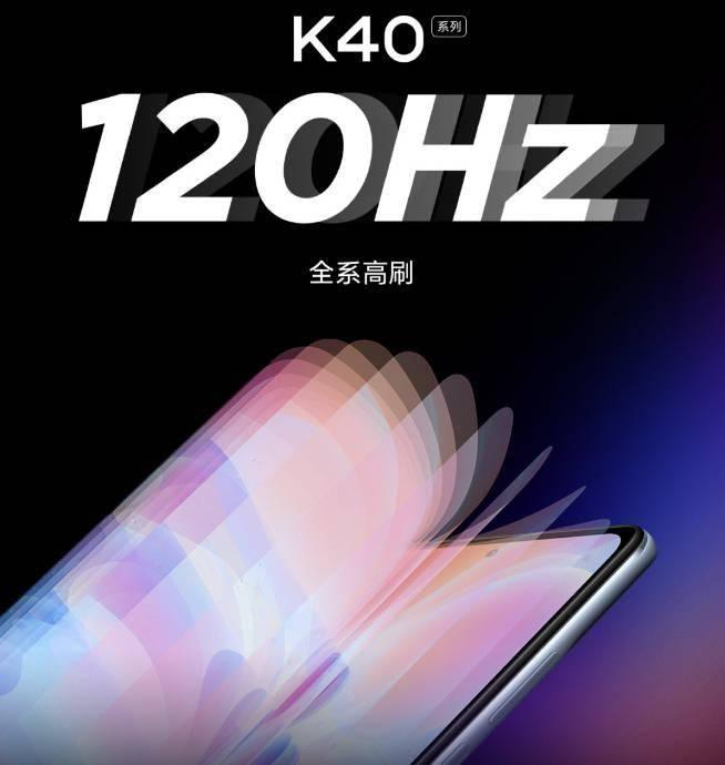 Redmi K40系列剧透:120Hz+超小孔径屏 小米11同款E4材质