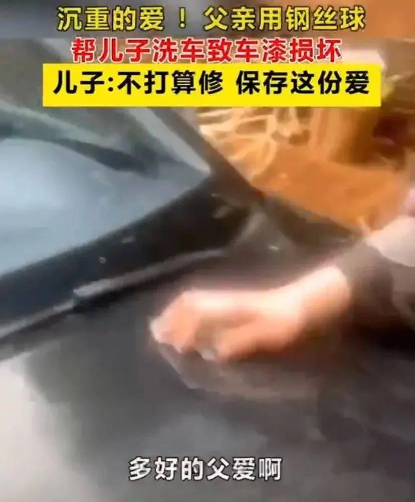 老父亲用钢丝球帮忙洗车,儿子的反应绝了!