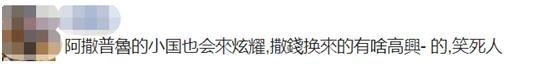 """台""""友邦""""国王染疫谢蔡英文送药,台网友:撒钱换来的有啥高兴?"""