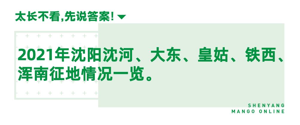 """沈阳2021第一波""""拆迁""""曝光!"""