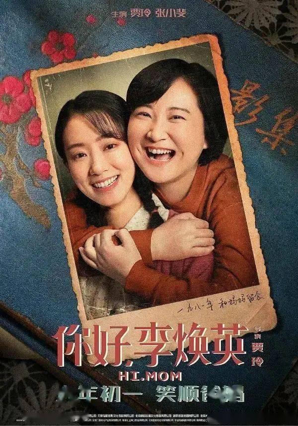 《你好,李焕英》告诉我们:良好的母女关系是如何治愈一生的  第4张