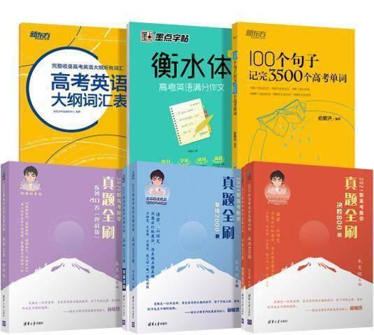 教你怎么上网赚钱,2021高考时间确定 京东图书备考书籍春节持续热销