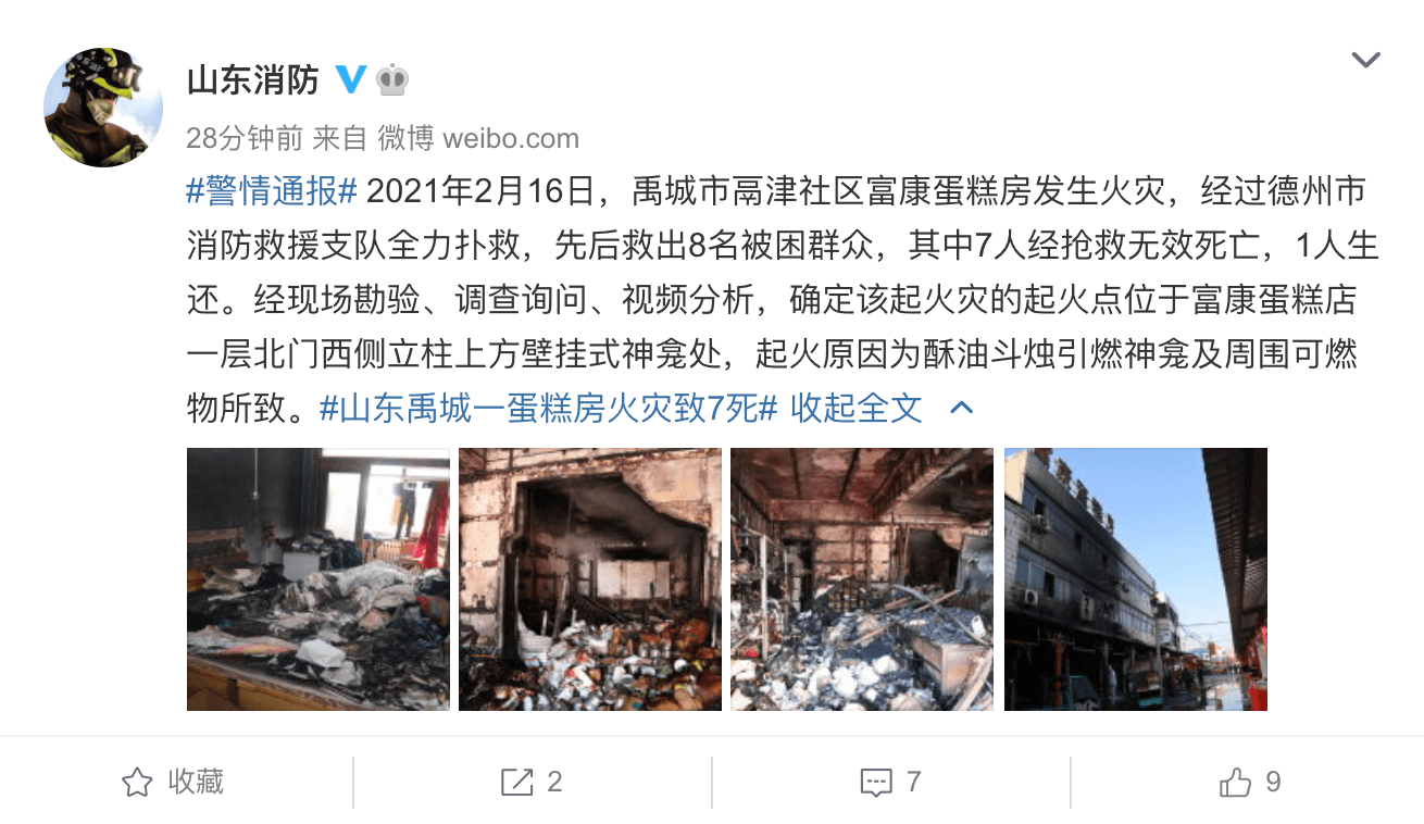 山东禹城一蛋糕房火灾致7人死亡,官方回应