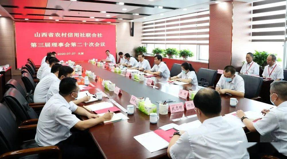 王亚任省农信联社理事长获山西银保监局正式核准  第4张