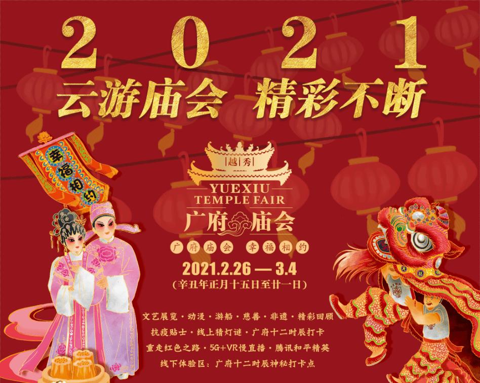 重磅!2021广府庙会元宵开幕!展览、游戏、灯谜......趣味值拉满!