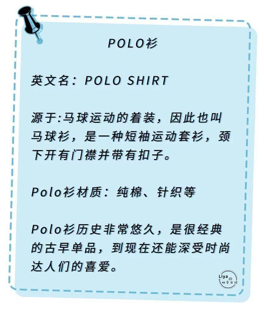 """土味""""Polo衫""""2020最流行,搭配这3件下装,时髦炸!"""