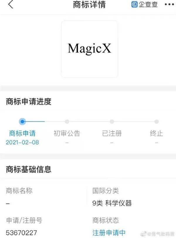 【爆料】荣耀折叠屏旗舰Magic X曝光!对标华为Mate X系列