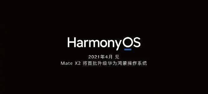 17999元起!首批鸿蒙OS 华为Mate X2正式登场