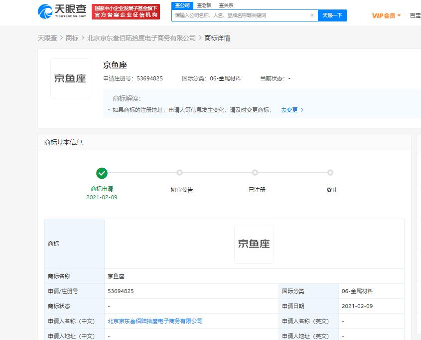 """哪个网络兼职平台比较安全?京东关联公司申请注册""""京鱼座""""商标"""