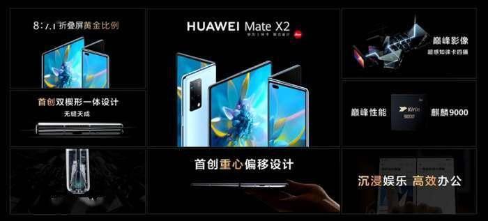 华为Mate X2发布,折叠屏新时代的完美之作?的照片 - 13