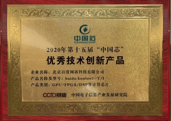 """荣膺2020""""中国芯&qu<a href="""