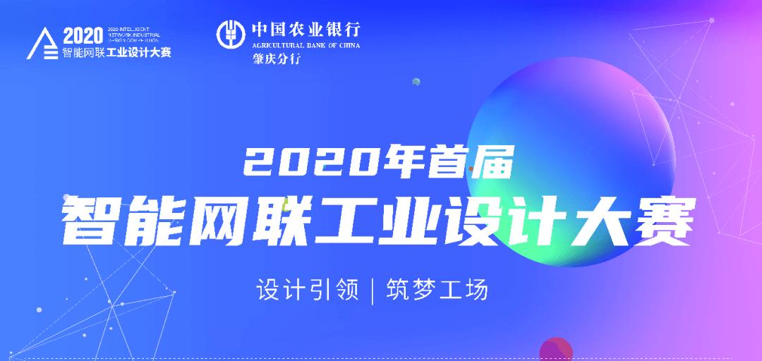 2020年首届智能网联工业设计大赛获奖名单及获奖作品