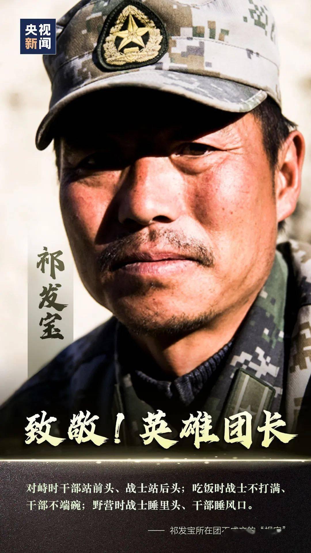 英雄团长祁发宝,好消息!
