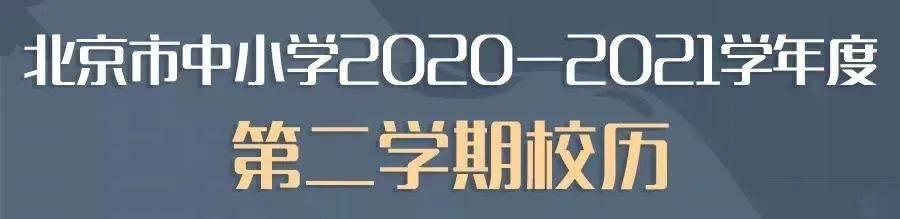 2021年春季学期北京中小学开学时间确定!