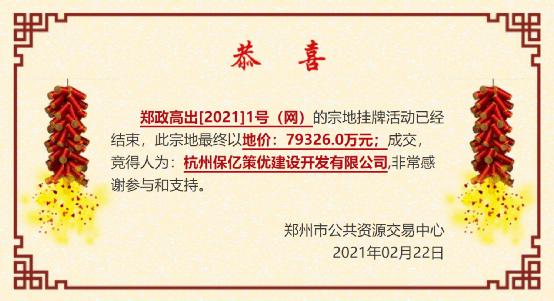 2.22土拍!高新区新地王诞生,双湖科技城要起飞?