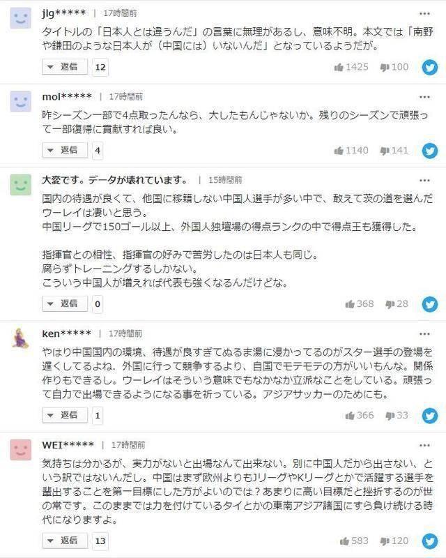 武磊近况引发日媒关注!日本网友火爆热议,纷纷支招引人深思
