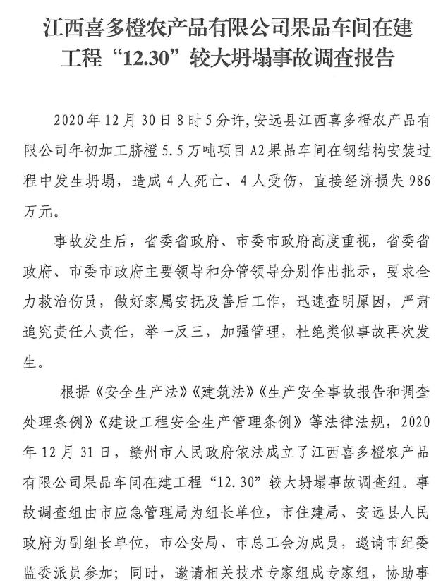 4死4伤!挂靠和被挂靠的都栽了!6人被采取刑事强制措施、8名公职人员被追责、8人被处罚!