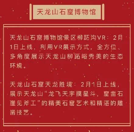 2021太原元宵节游玩超全攻略!内附线上线下节目表...  第34张