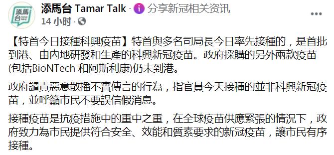 网传林郑月娥打的不是国产疫苗? 港府谴责:假消息!
