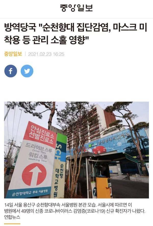 韩国一大学医院227人感染新冠 被曝:医<a href=