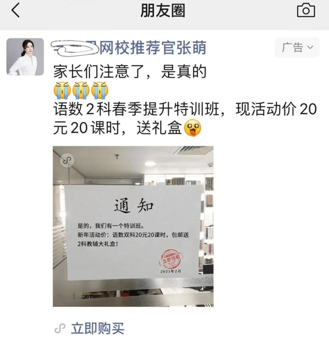 """网络教育乱象:营销成了主业,""""教""""成了""""卖课"""""""