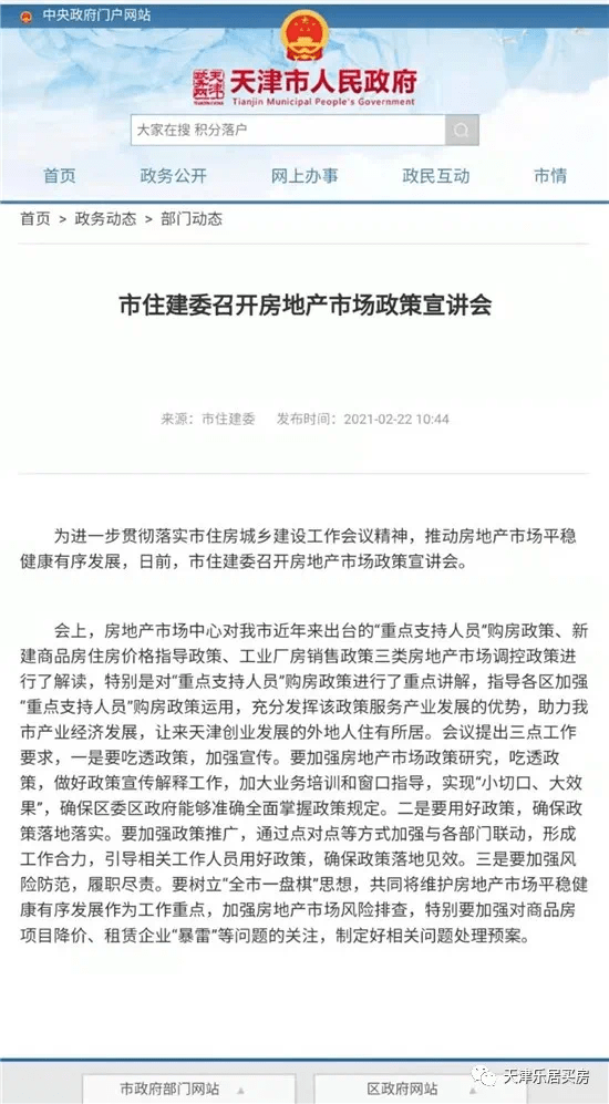 天津市住建委召开房地产市场政策宣讲会