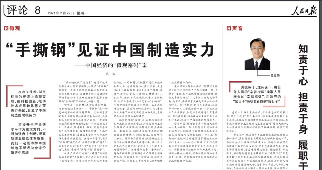 """人民日报:""""手撕钢""""见证中国制造实力"""