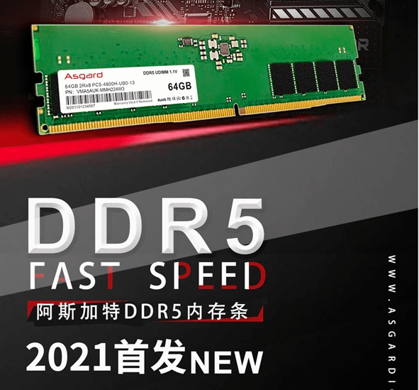 国产品牌DDR5内存也来了:4800MHz起