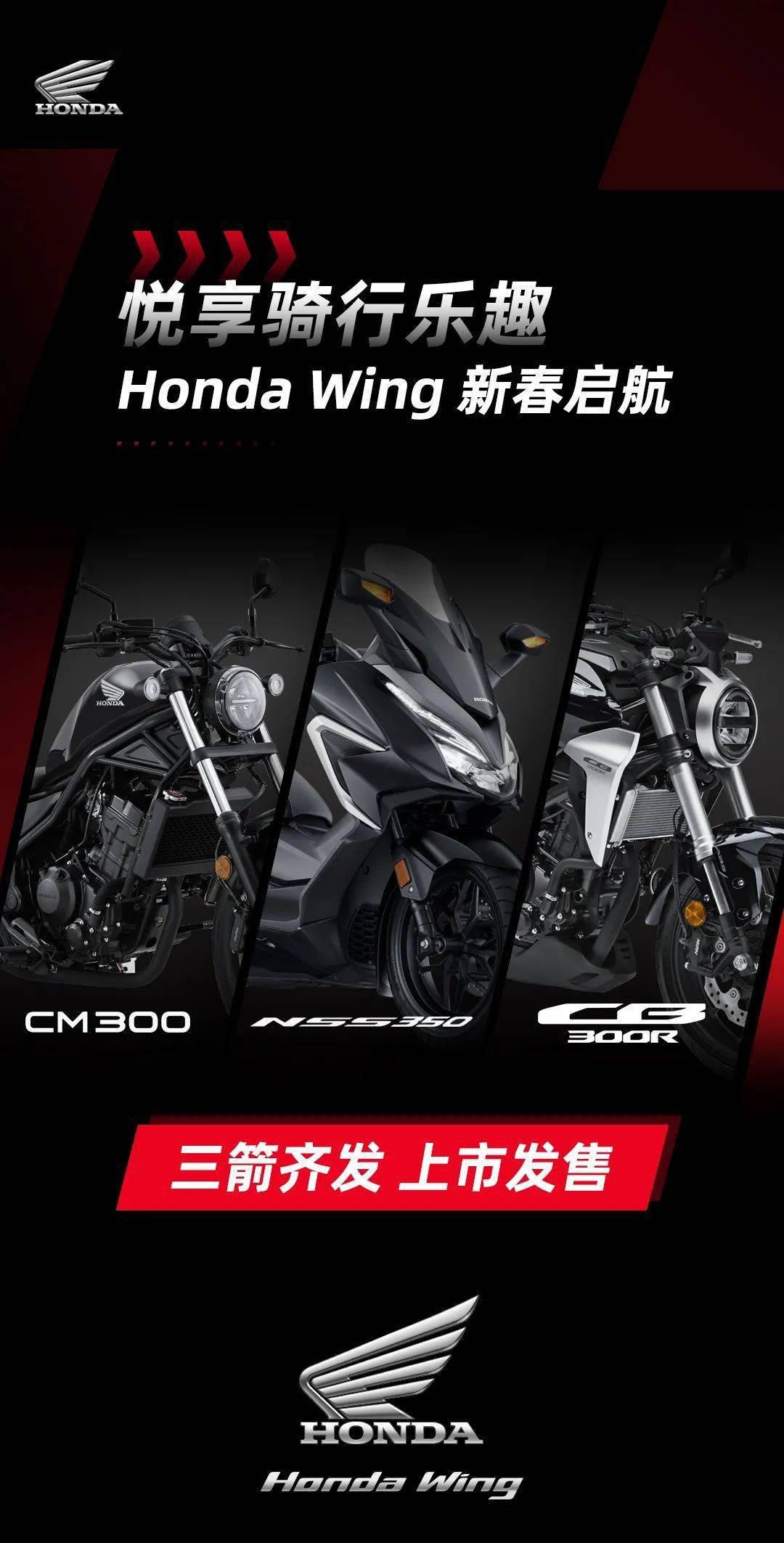 本田官方发布了NSS350/CM300/CB300R的官方价格...