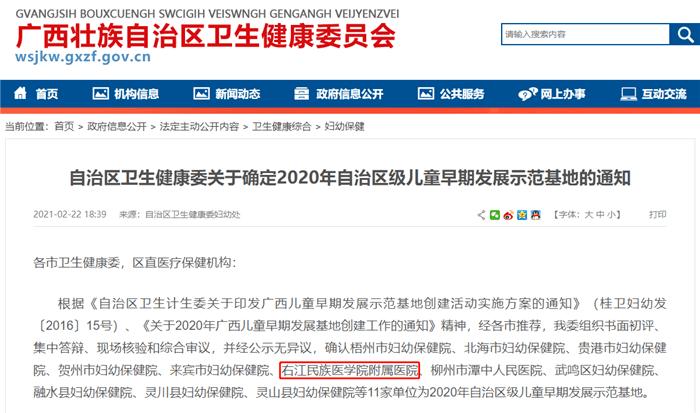 好消息!广西西部唯一的自治区级幼儿发展示范基地落户右卫医学院附属医院
