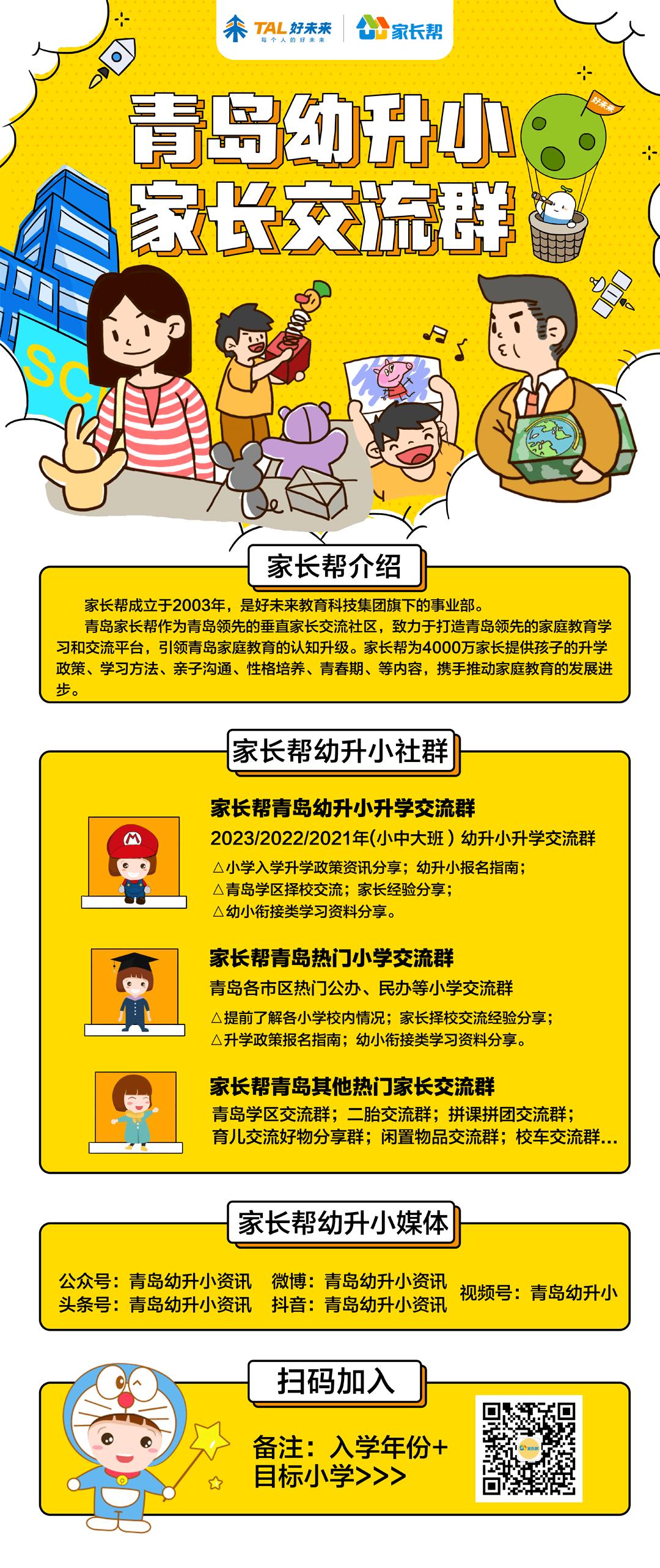【2021幼升小】青岛幼升小专业术语,升学入门家长必看!