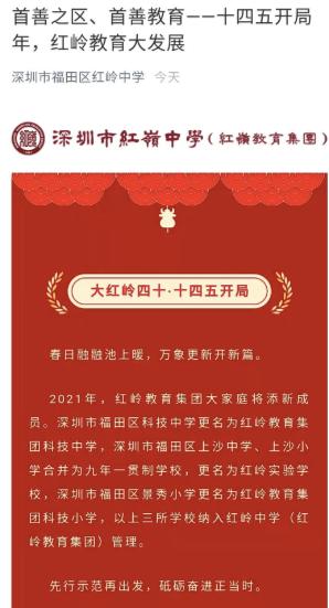 深圳红岭教育集团将添新成员,将有三所学校纳入管理