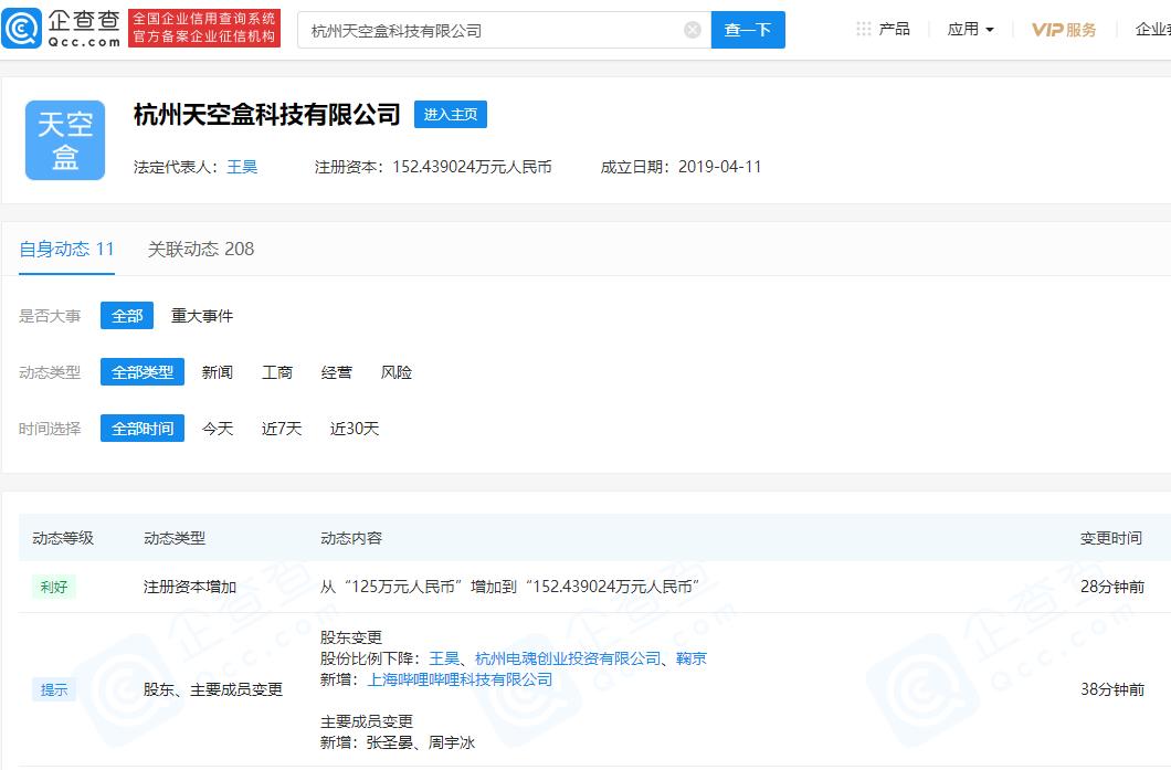[B站关联公司入股游戏研发商天空盒]