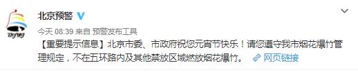 北京发布2021年元宵节烟花爆竹安全管理重要提示