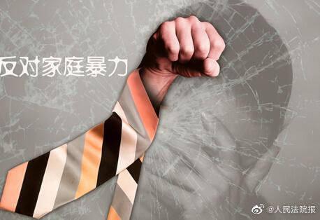 反对家暴!重庆梁平发布第一个男性人身保护令