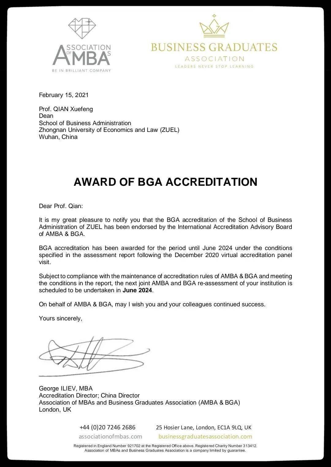 国内第一!我们工商管理学院单独通过了BGA国际认证