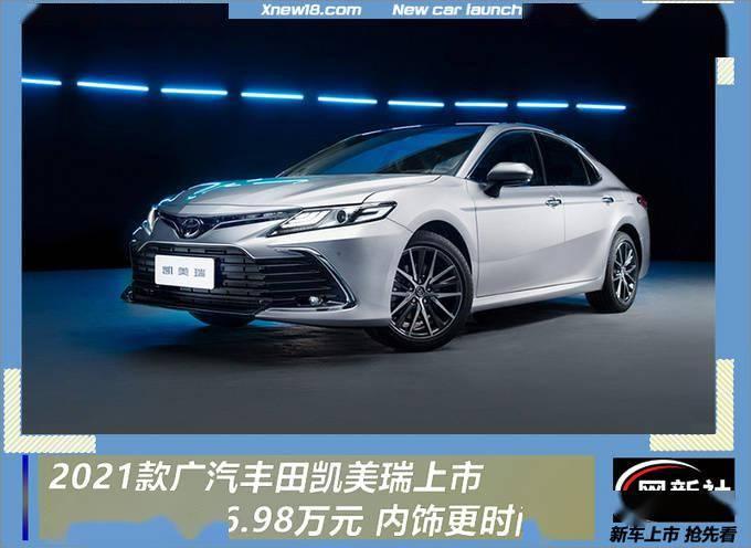 2021款丰田凯美瑞上市,最高价下调,从17.98万元起