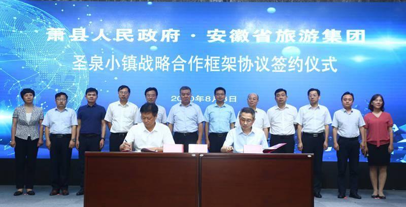 安徽萧县加快发展全域旅游