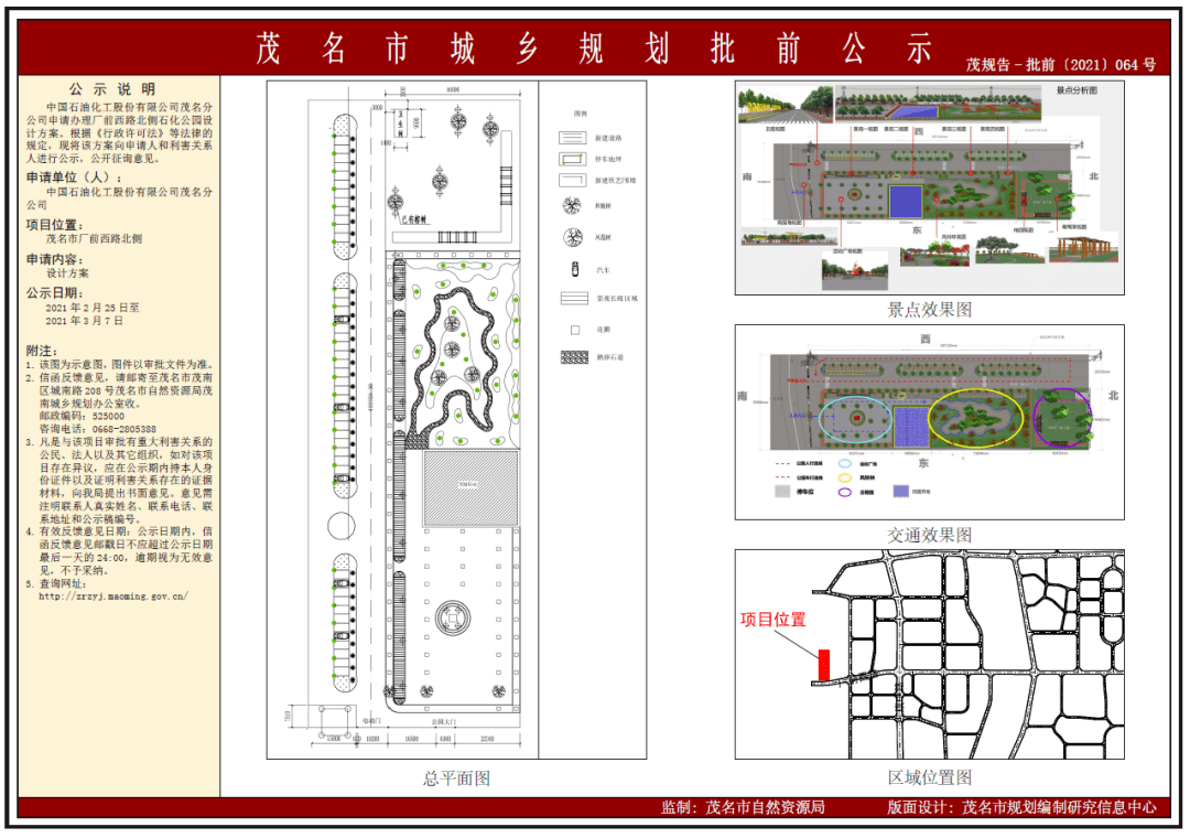 茂名河西新建了一个石化公园,效果图已公示,主体基本呈现!