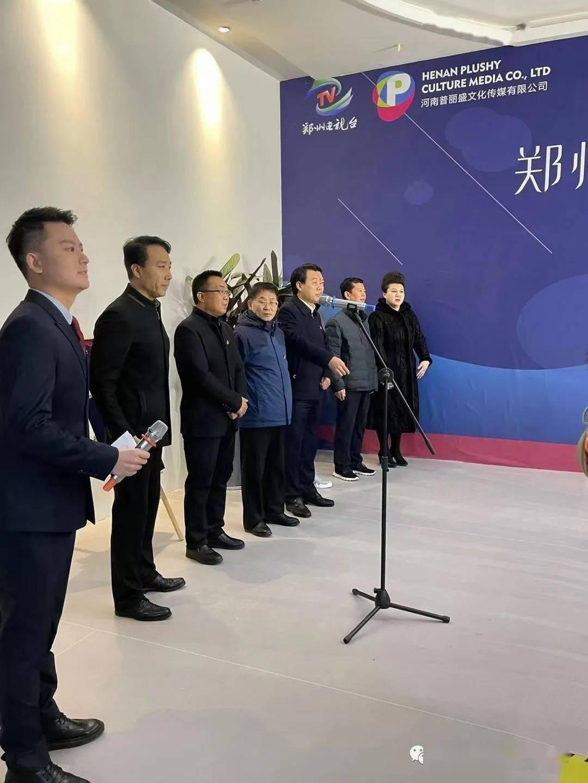 郑州电视台媒体直播流经济基地揭牌